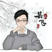 芸飞飞_九星