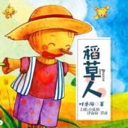 中國第一部現代童話集:稻草人-葉聖陶
