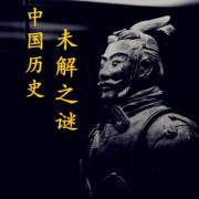 中国历史未解之谜(持续更新中)