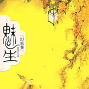 《魅生·幻旅卷》悅庫時光出品