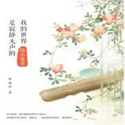陆小曼传:我的世界是寂静无声的