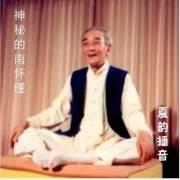 一代宗师南怀瑾的人生◎夏韵播读