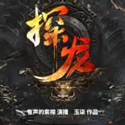 探龙 | 奇门遁甲,玄术江湖(紫襟演播)