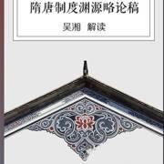 《隋唐制度淵源略論稿》:陳寅恪帶你了解唐朝制度