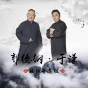 2019郭德綱于谦相聲睡眠专享版