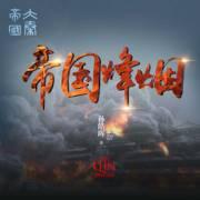 《大秦帝國(六)帝國烽煙》