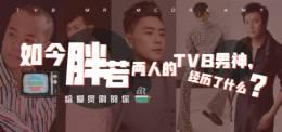 如今胖若兩人的TVB男神,經曆了什麽?