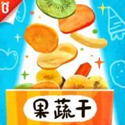 【蔬菜超人】健康小零食:香香脆脆果蔬干【寶寶巴士故事】