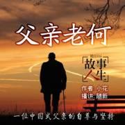 父亲老何(4):牵挂与尴尬丨中国式父子关系