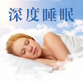 催眠曲儿歌_深度睡眠专业催眠曲音乐在线收听_催眠_喜马拉雅FM