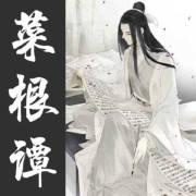 【菜根譚】中國人必讀的智慧典籍