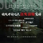 """偵破中國七大""""真實懸疑""""案件"""