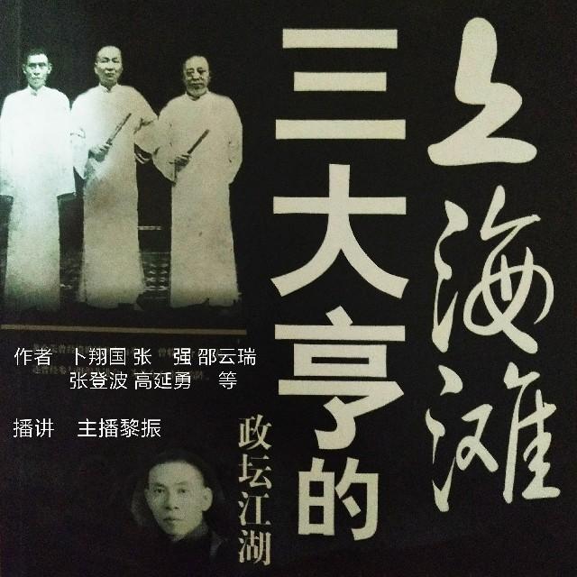 《政坛江湖》丨旧上海黑帮三大亨听书网