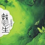 《魅生·妖顏卷》悅庫時光出品