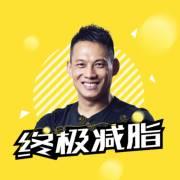 杨斌:减脂突击队