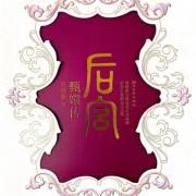后宫甄嬛传(单纯少女成长权谋太后)