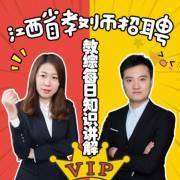 教师招聘|江西教综VIP讲解