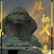 宋涛:探秘X档案|探索神秘领域