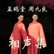 孟鹤堂·周九良相聲集