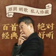 刘雪枫:精讲古典音乐100首 | 经典老歌提升音乐情商