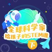 全球科学家给孩子的STEM课(下)