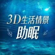 【3D情景助眠I】生活場景篇