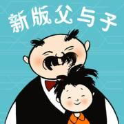新版父与子:新课标300节成语课