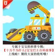【神奇商店】挖掘机出动:百变工程车【宝宝巴士故事】
