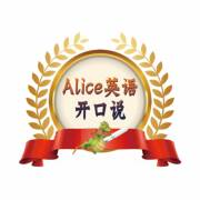 Alice英语开口说