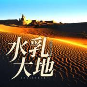 水乳大地丨解密西藏