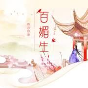 百媚生(法朵、今宵領銜演播多人小說劇)