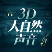 3D纯大自然声音 | 风声雨声鸟声 催眠必备