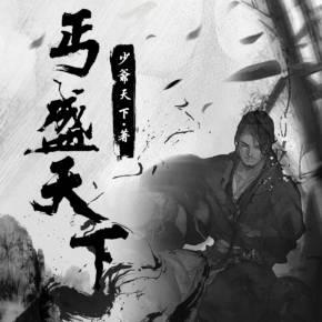 天书传奇小说_丐盛天下(逆袭江湖男女双播)有声小说在线收听_武侠_喜马拉雅FM