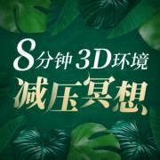 8分鐘,3D環境減壓冥想|音樂療愈