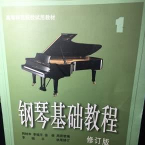现代钢琴基础教程2_钢琴基础教程1在线收听_音乐_喜马拉雅FM