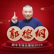 郭德纲跨年专场北展站 2019