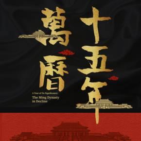 萬歷十五年 | 黃仁宇 著(全球獨家,寶木中陽演播)