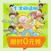 【免费体验课】少儿英语启蒙课·牛津树