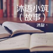 沐语小筑(短篇故事 )