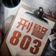 刑警803:雪地碎尸