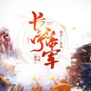长宁帝军(卷肆)- 定君山881(不想输的人)