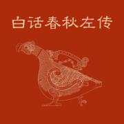 【白话春秋左传】隐公元年·第08节