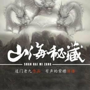山海秘藏   盗墓护宝(紫襟故事)