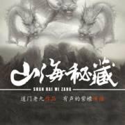 山海秘藏 | 盗墓护宝(紫襟故事)