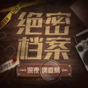 《絕密檔案》深夜調查局|200+塵封的未解之謎