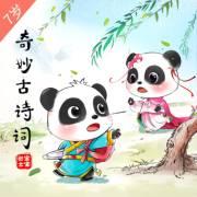 【7岁+入门版】《送杜少府之任蜀州》唐-王勃-海内存知己