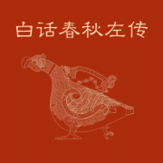【白话春秋左传】隐公元年·第00节