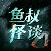 鱼叔怪谈:百大神秘惊悚实录