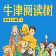 少儿英语启蒙课·牛津树(1级)