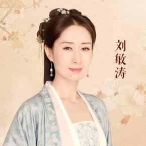 劉敏濤·宋朝小日子